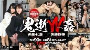 Tokyo Hot n1037 W Nanase Nishikawa Yumi -1