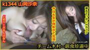 Tokyo Hot k1344 -1