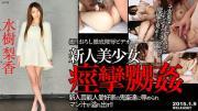 Tokyo_Hot n1013 Rika Mizuki -1