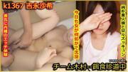 Tokyo Hot k1367 -1