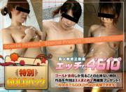 H4610 ki150104 4610 gold pack -1
