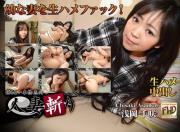 C0930 hitozuma0932 Chisaki Asaoka -1