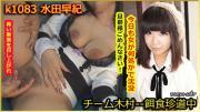 Tokyo_Hot k1083 Saki Mizuta -1