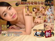 C0930 hitozuma1157 Konomi Takashita -1