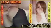 Tokyo_Hot k1361 Karin Sudo -1