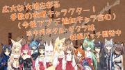 稲荷狐と交易路~ロリババア狐のために旅するオープンワールド交易~